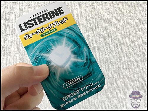 リステリン