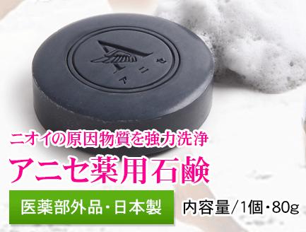 アニセ薬用石鹸 販売画像