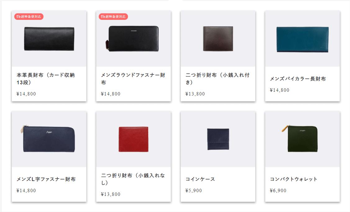 メンズ財布 一覧