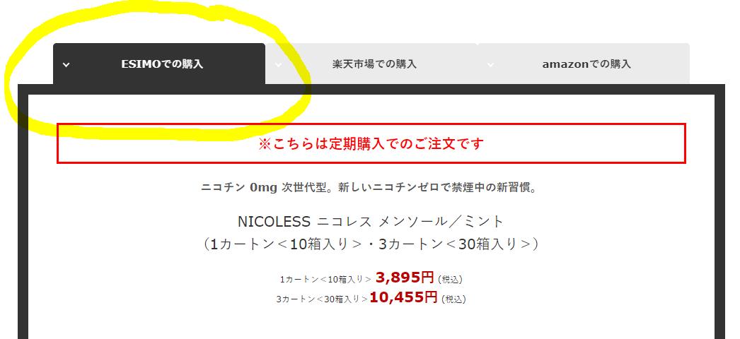 ニコレス 公式サイト