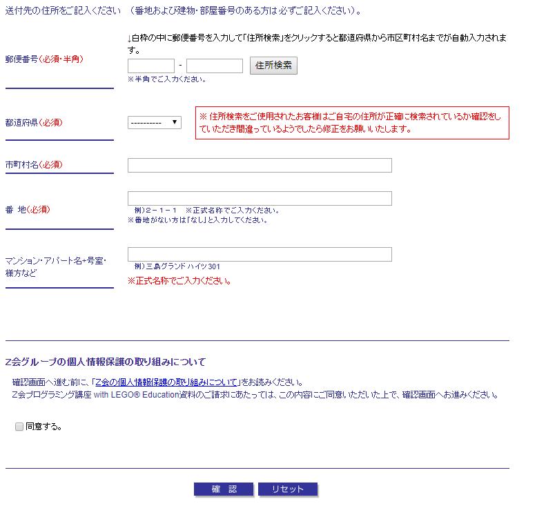 資料請求 フォーム2
